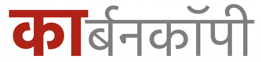 CarbonCopy, now in Hindi